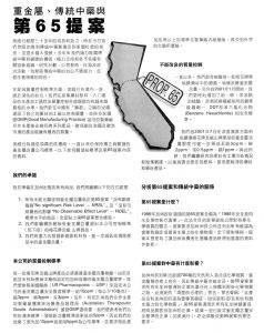 Prop 65 Pamphlet Chinese.jpg